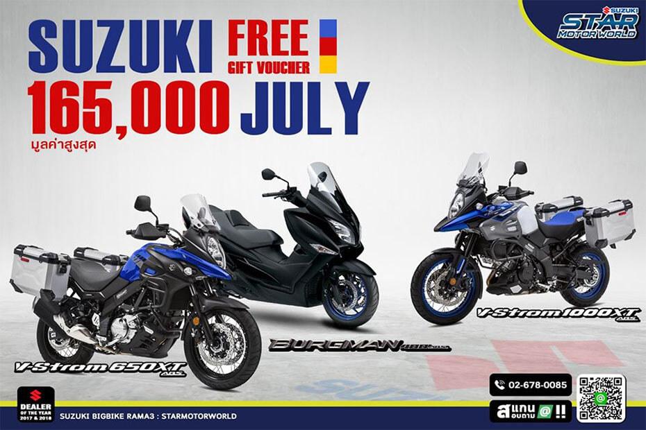 โปรโมชั่น Suzuki BigBike Rama3 ประจำเดือนกรกฎาคม 2563