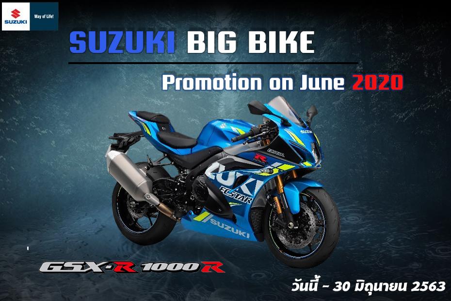 โปรโมชั่น Suzuki GSX R1000R ประจำเดือนมิถุนายน 2563