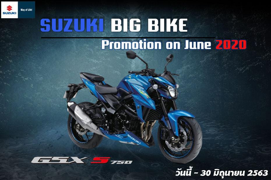 โปรโมชั่น Suzuki GSX S750 Series ประจำเดือนมิถุนายน 2563