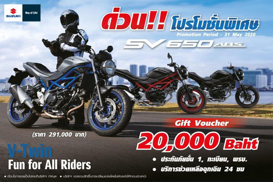 โปรโมชั่น Suzuki SV650 ABS ประจำเดือนพฤษภาคม 2563