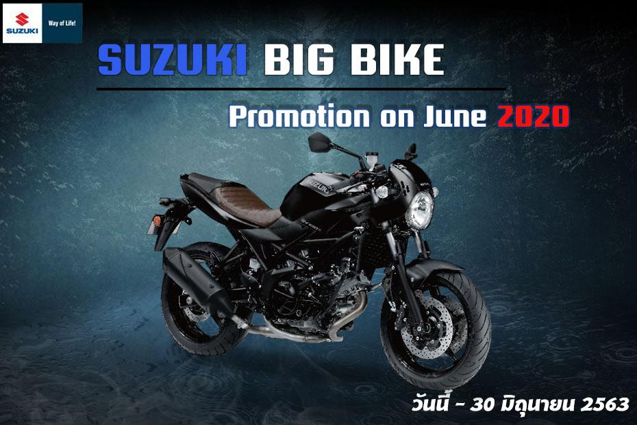 โปรโมชั่น Suzuki SV650 Series ประจำเดือนมิถุนายน 2563