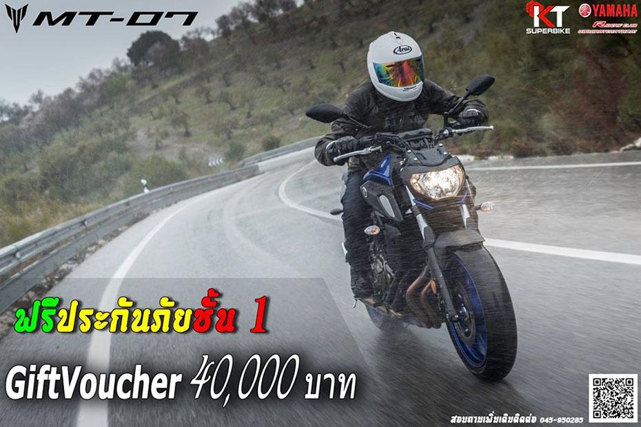 โปรโมชั่น Yamaha MT 07 ศูนย์จำหน่าย KT Superbik Ubon Ratchathani