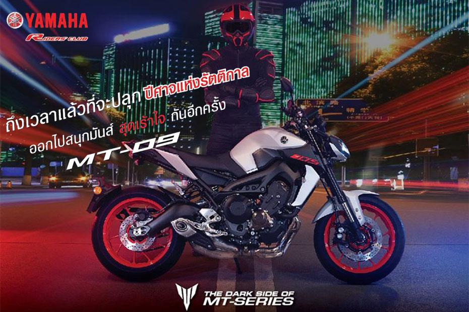 โปรโมชั่น Yamaha MT09 และ MT07 ประจำเดือนพฤษภาคม 2563