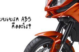ระบบเบรก Abs คืออะไร