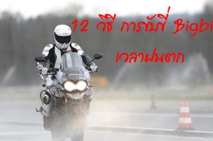 12 วิธีขับ bigbike เวลาฝนตก