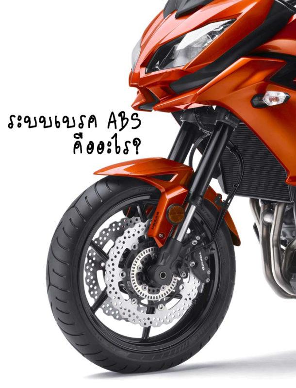 2015-Kawasaki-VERSYS-1000-LT-Front