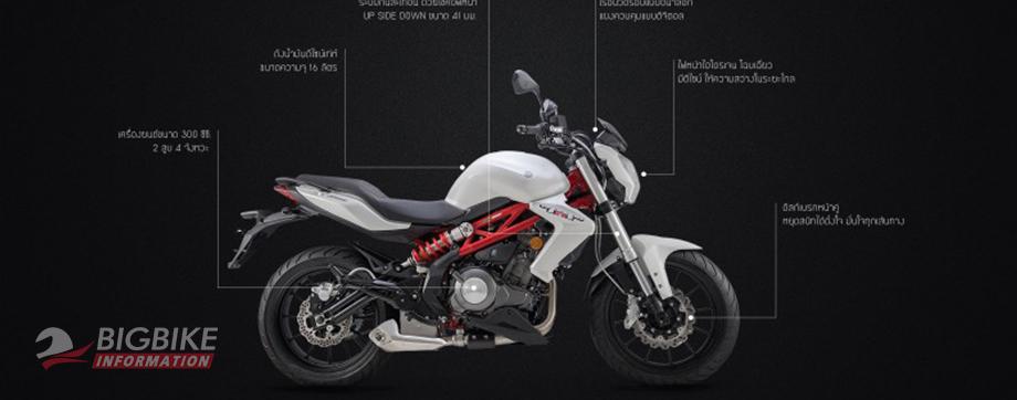 ภาพ Benelli TNT300s สีขาว ด้านข้าง