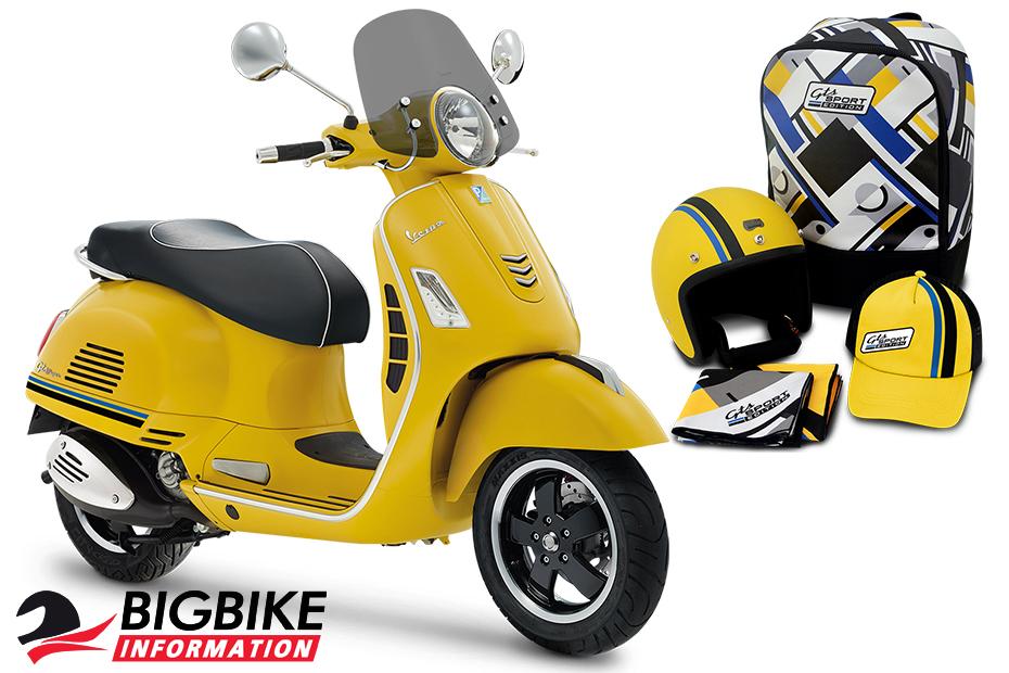 เวสป้า จีทีเอส ซูเปอร์ 300 เอบีเอส สปอร์ต อิดิชั่น สีเหลือง