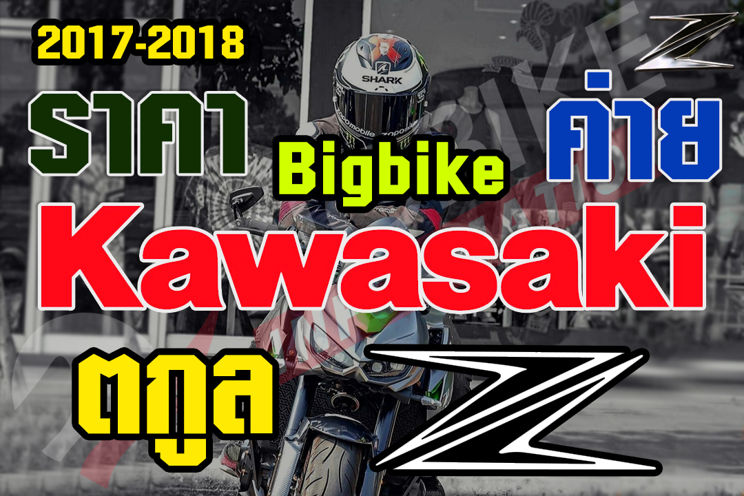 ราคา Bigbike ตระกูล Z ค่าย Kawasaki ทุกรุ่น ตั้งแต่ Class 250cc-1000cc