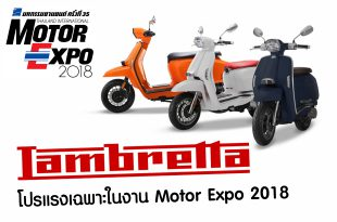โปรโมชั่น lambretta motor expo 2018