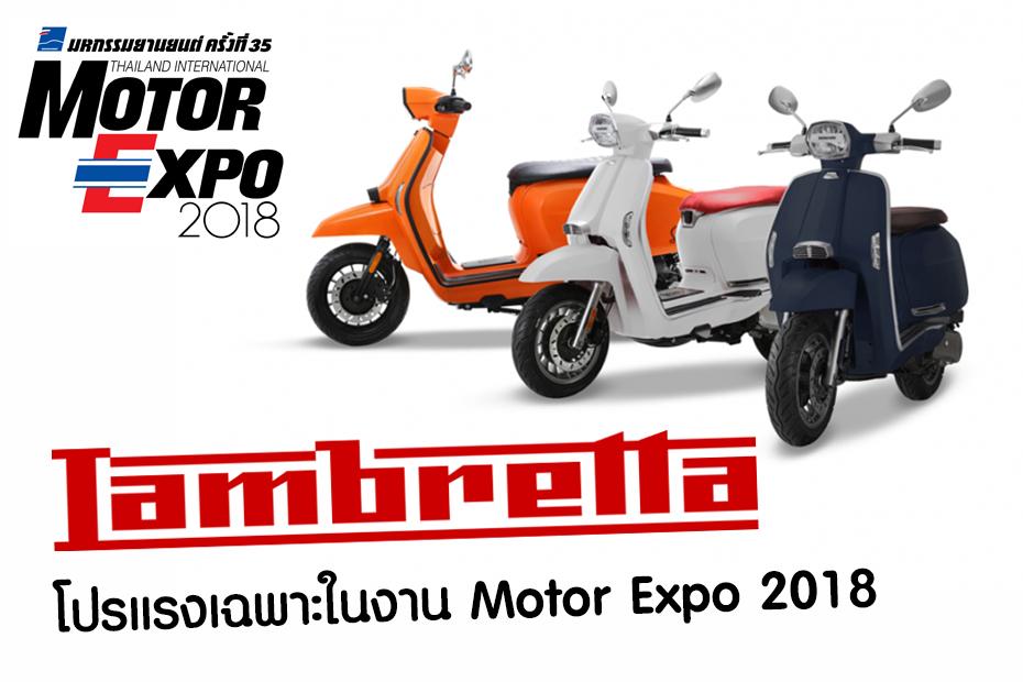 โปรโมชั่น Lambretta ในงาน Motor Expo 2018 ประจำเดือนนี้