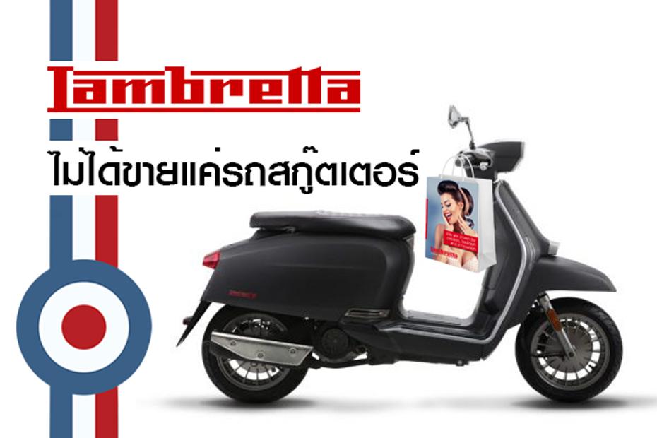 Lambretta Gear