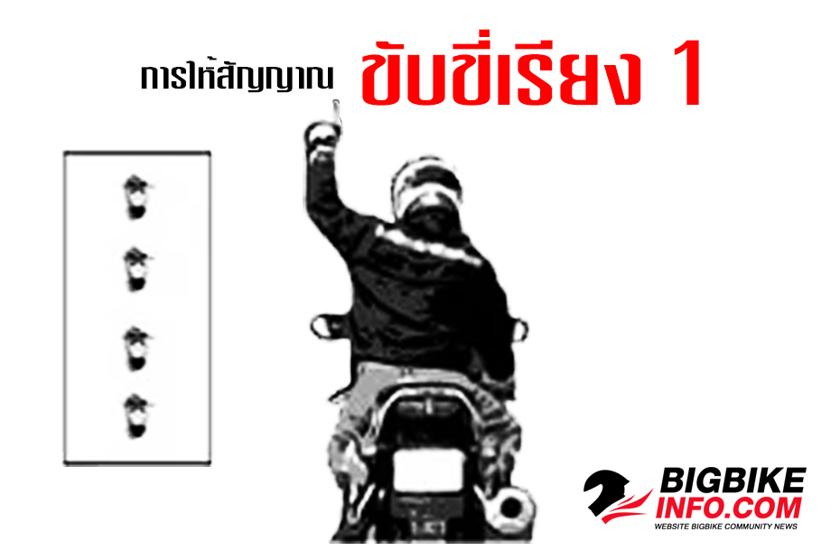 สัญญาณขับขี่เรียง 1