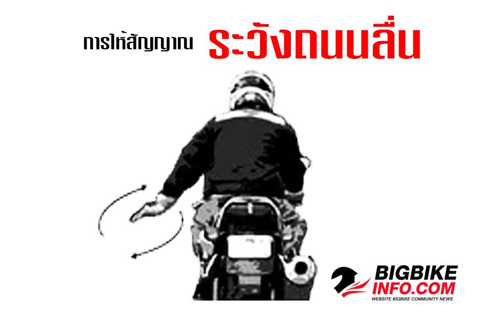 สัญญาณระวังถนนลื่น