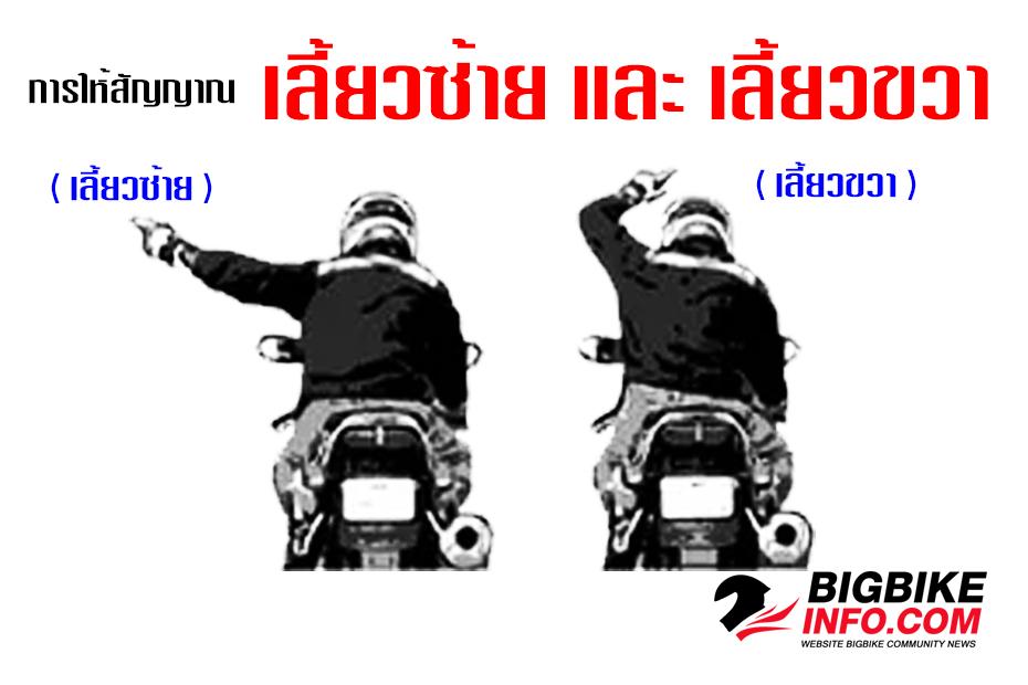 สัญญาณเลี้ยวซ้าย และ เลี้ยวขวา