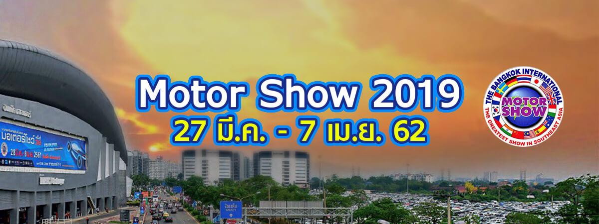 Bangkok International Motor Show ปี 2019