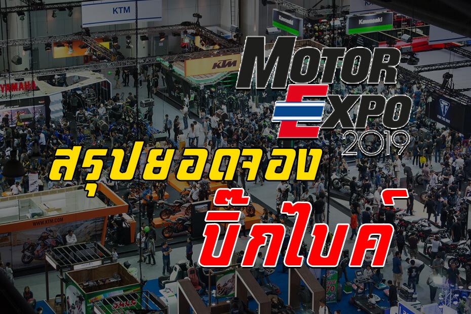 สรุปยอดจองมอเตอร์ไซค์ Motor Expo 2018
