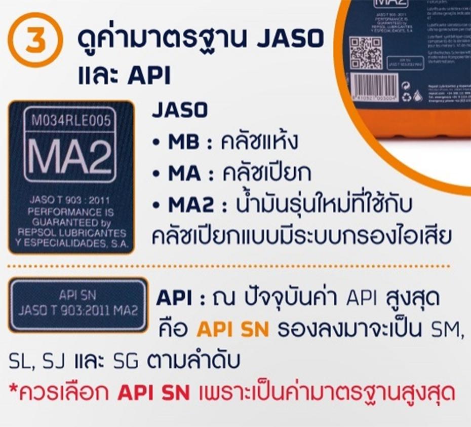 วิธีดูค่ามาตรฐาน JASO และ API ของน้ำมันเครื่อง