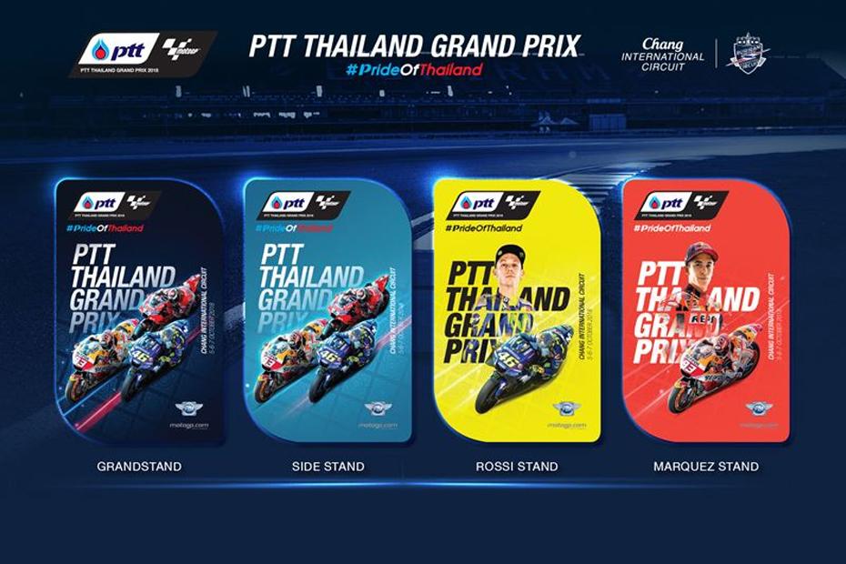 บัตร MotoGP Thailand 2019