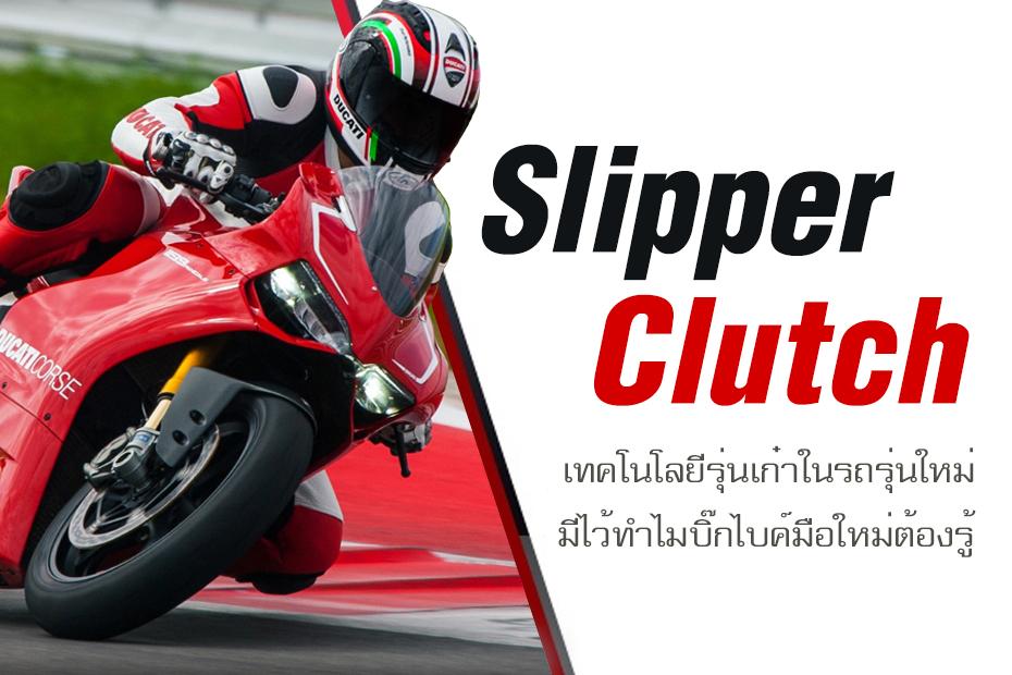Slipper Clutch สุดยอดเทคโนโลยีของรถรุ่นเก่าที่ถูกติดตั้งในรถรุ่นใหม่
