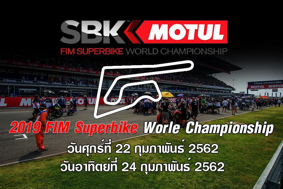 WSBK 2019 Thailand Fanclub เริ่มแล้ว เปิดขายบัตร 13 ก.พ.นี้