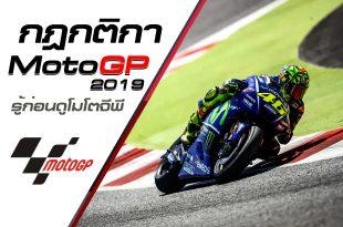 กฎกติกาพื้นฐาน Moto GP2019