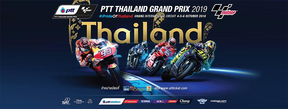 การแข่งขัน Moto GP 2019