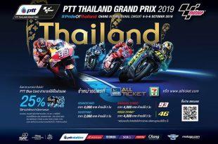 บัตรแกรนด์สแตนด์ MotoGP 2019 10,000 ที่นั่ง Sold out ภายใน 1 ชั่วโมง