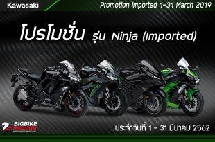 โปรโมชั่น Kawasaki รุ่น Ninja