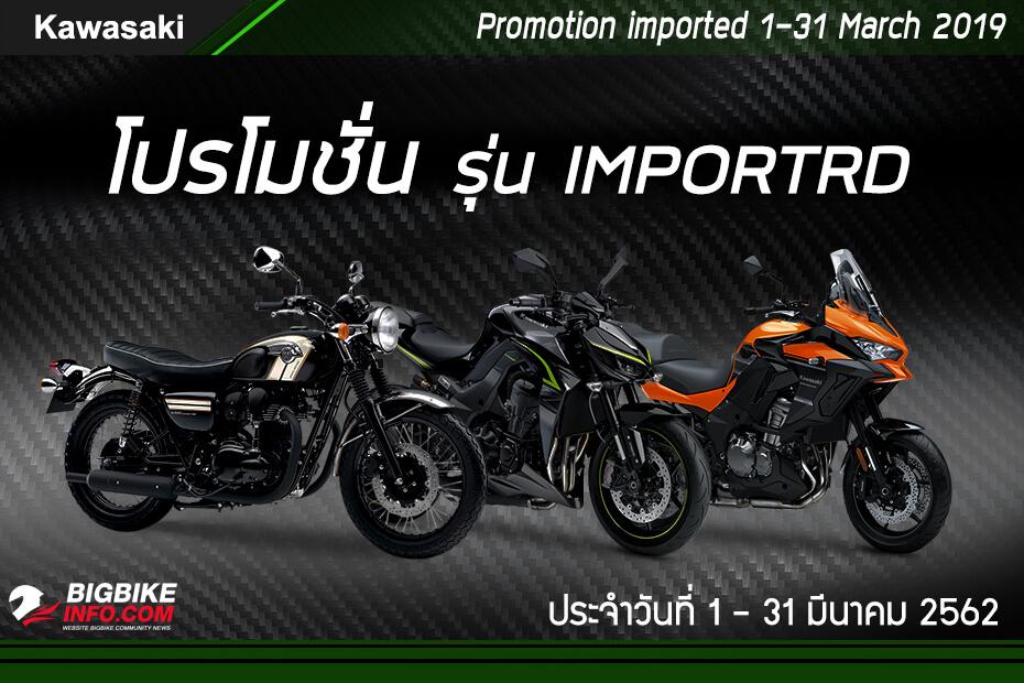 โปรโมชั่น Kawasaki รุ่น IMPORTRD