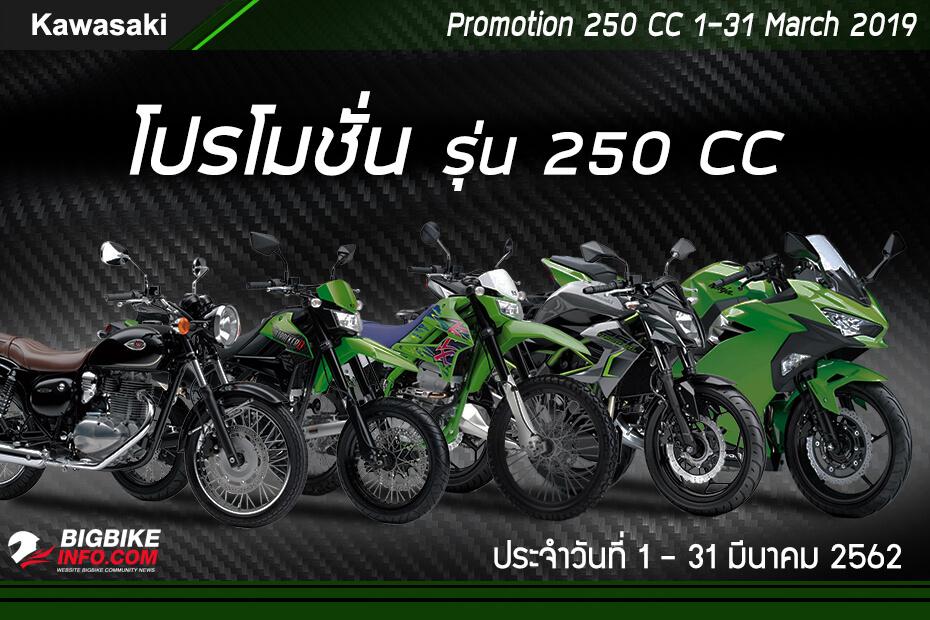 โปรโมชั่น Kawasaki รุ่น 250 CC ประจำวันที่ 1 – 31 มีนาคม 2562