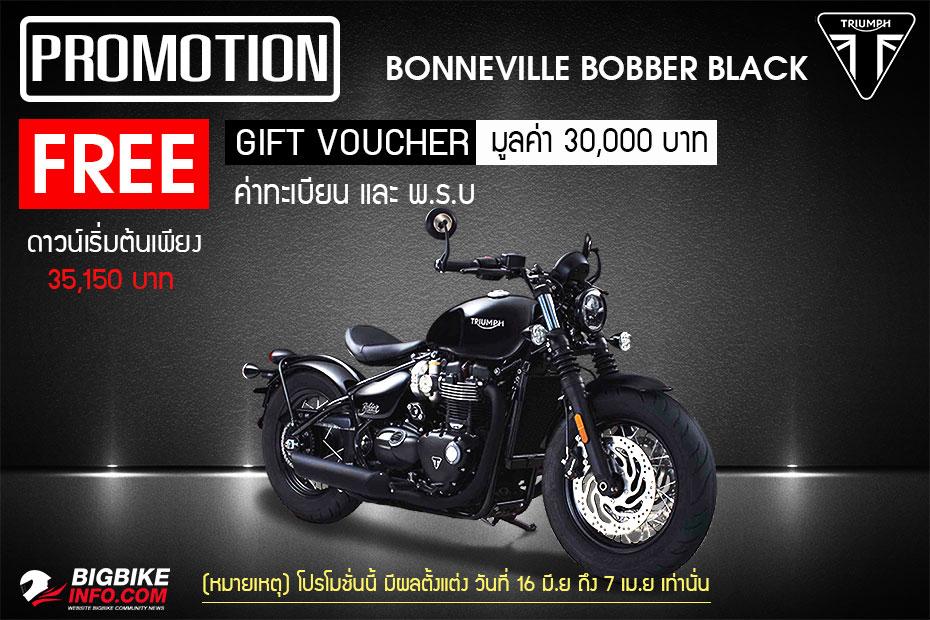 โปรโมชั่นล่าสุด Bonneville Bobber Black 16 มี.ค. ถึง 7 เม.ย.62