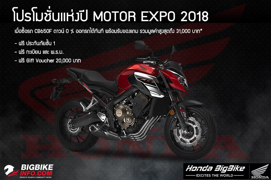 โปรโมชั่น Honda รุ่น CB650F ในงาน MOTOR EXPO 2018