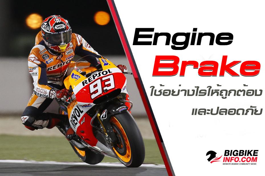 การใช้ Engine Brake สำคัญแค่ไหน มีประโยชน์อย่างไร Biker ทุกคนควรรู้