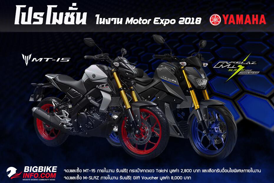 โปรโมชั่น YAMAHA รุ่น  MT-15 & M-SLAZ ในงาน Motor Expo 2018
