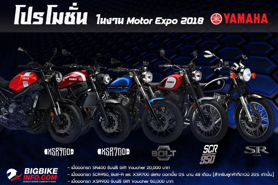 โปรโมชั่น YAMAHA รุ่น Sport Heritage ภายในงาน Motor Expo 2018