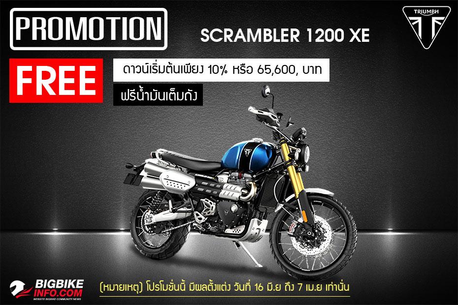โปรโมชั่นสำหรับ ไทรอัมพ์ SCRAMBLER-1200