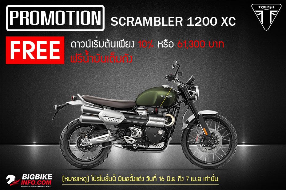 โปรโมชั่น Triumph Scrambler 1200 XC 16 มี.ค. ถึง 7 เม.ย 2562