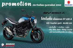 โปรโมชั่น Suzuki รุ่น SV 650 A