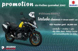 โปรโมชั่น Suzuki รุ่น V-Strom 650XT ABS