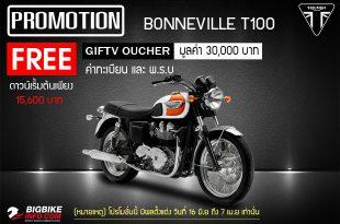 bonneville-T100