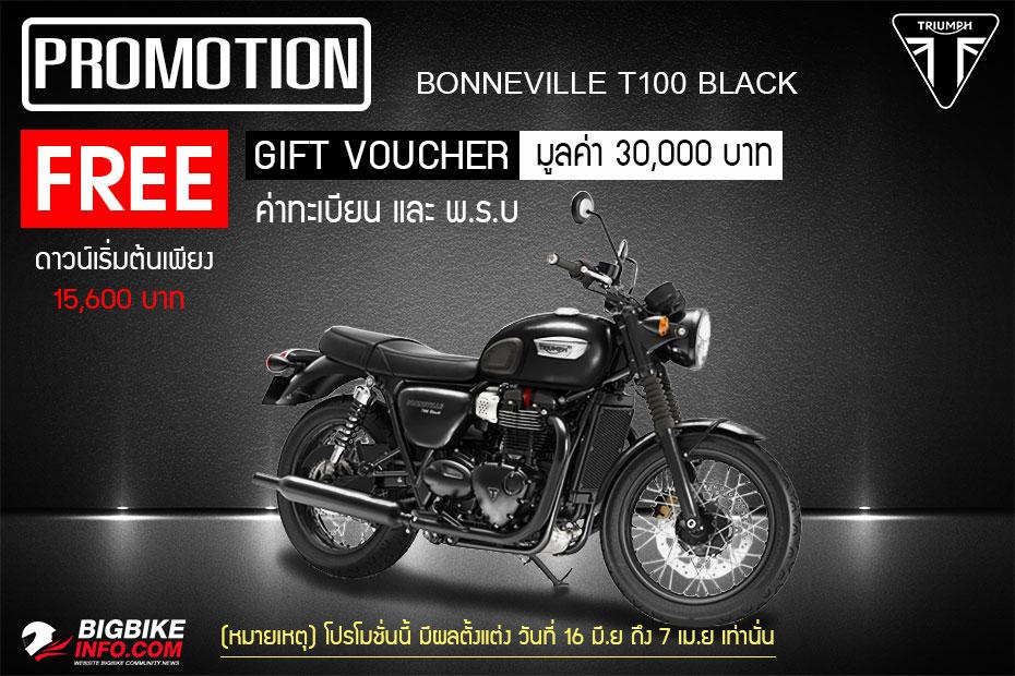 โปรโมชั่นพิเศษ Bonneville T100 Black 16 มี.ค ถึง 7 เม.ย 2562