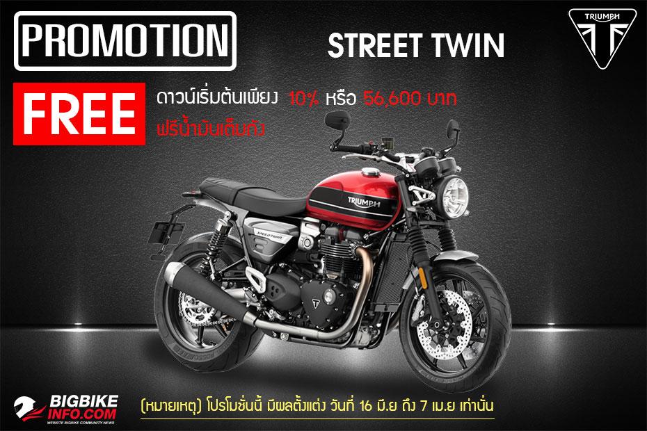โปรโมชั่น Triumph Speed Twin 16 มี.ค. ถึง 7 เม.ย 2562