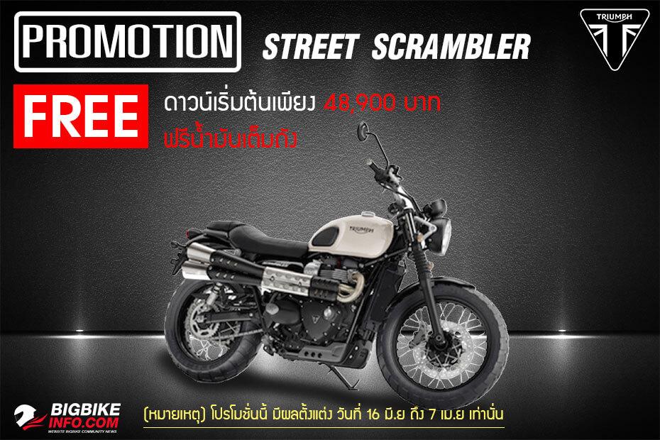 โปรโมชั่น Triumph Street-Scrambler
