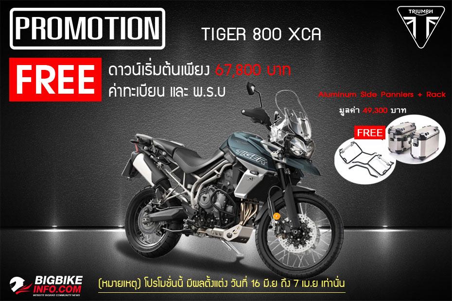 โปรโมชั่นสำหรับ ไทรอัมพ์ tiger-800-xca