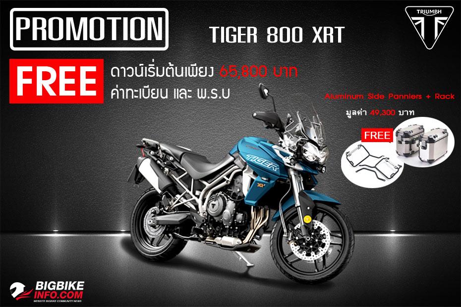 โปรโมชั่นสำหรับ ไทรอัมพ์ tiger-800-xrt