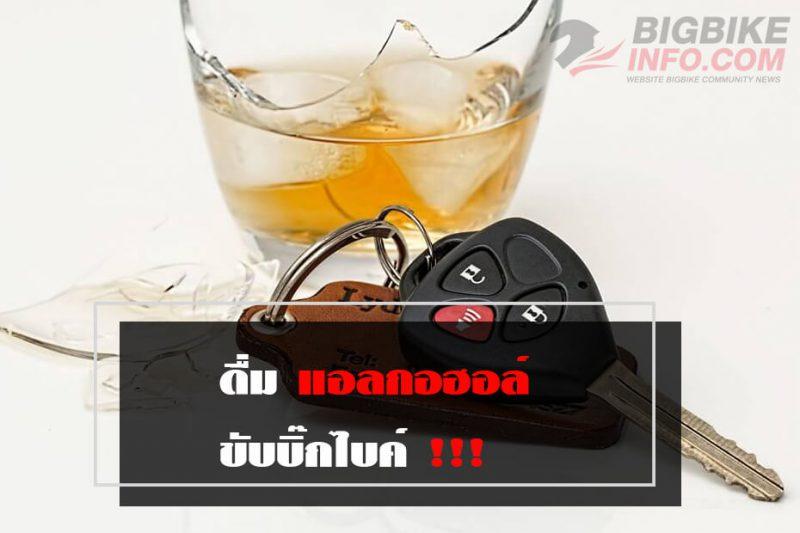 5 สิ่งที่ไม่ควรทำ ดื่มแอลกอฮอล์ขับบิ๊กไบค์