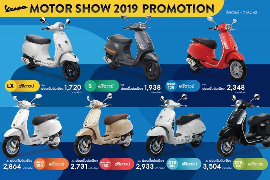Promotion Vespa Motor Show 2019 ตั้งแต่วันนี้ – 7 เม.ย 62