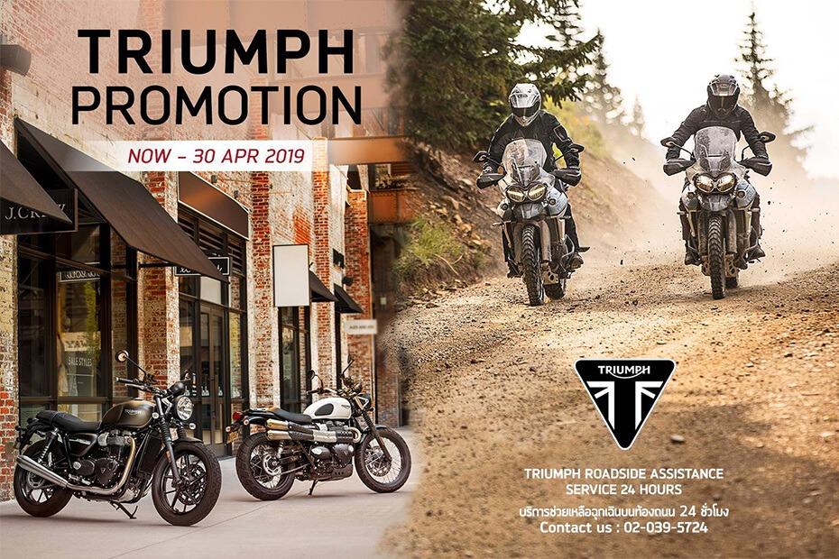 โปรโมชั่น Triumph หลังงาน MotorShow2019