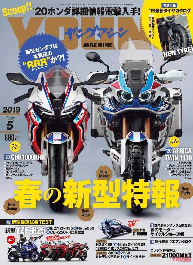 หน้าปกนิตยสาร ยัง แมชชีน